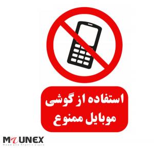 علائم ایمنی استفاده از تلفن همراه ممنوع