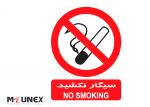 علائم ایمنی ممنوعیت سیگار نکشید
