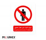 علائم ایمنی ممنوعیت ورود افراد غیر مجاز