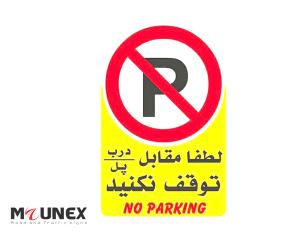 علائم ایمنی پارک ممنوع