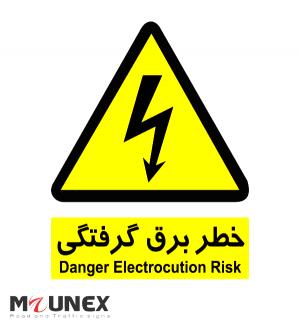 علائم هشدار دهنده خطر برق گرفتگی